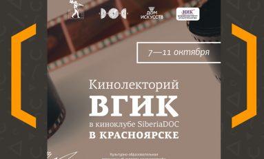 Программа проекта «Кинолекторий ВГИК»