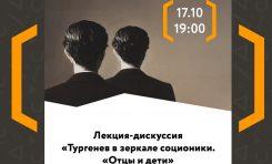Лекция-дискуссия о творчестве Тургенева