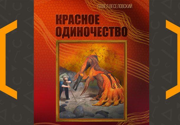 Презентация книги Павла Веселовского