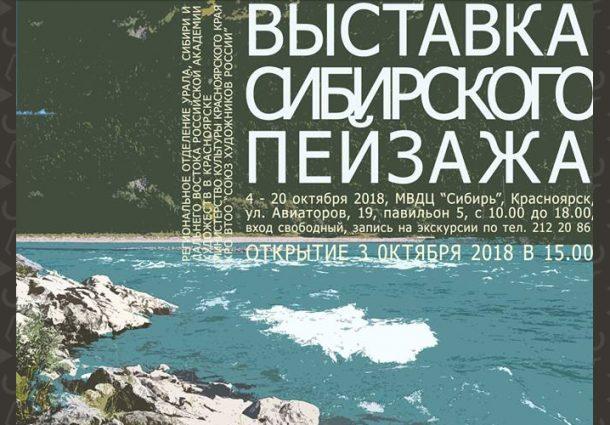 Межрегиональная художественная выставка сибирского пейзажа «Родина – Сибирь» открывается в Красноярске