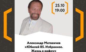 Творческий вечер Александра Матвеичева