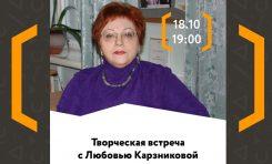 Творческий вечер Любови Карзниковой