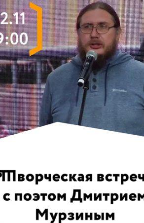 Творческий вечер Дмитрия Мурзина