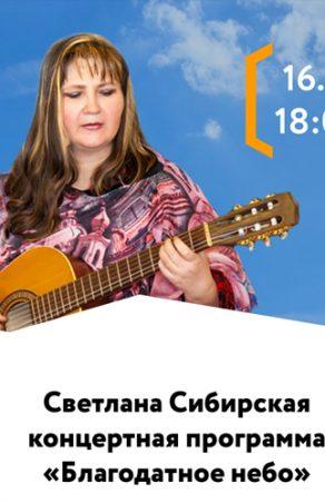 Концертная программа «Благодатное небо»