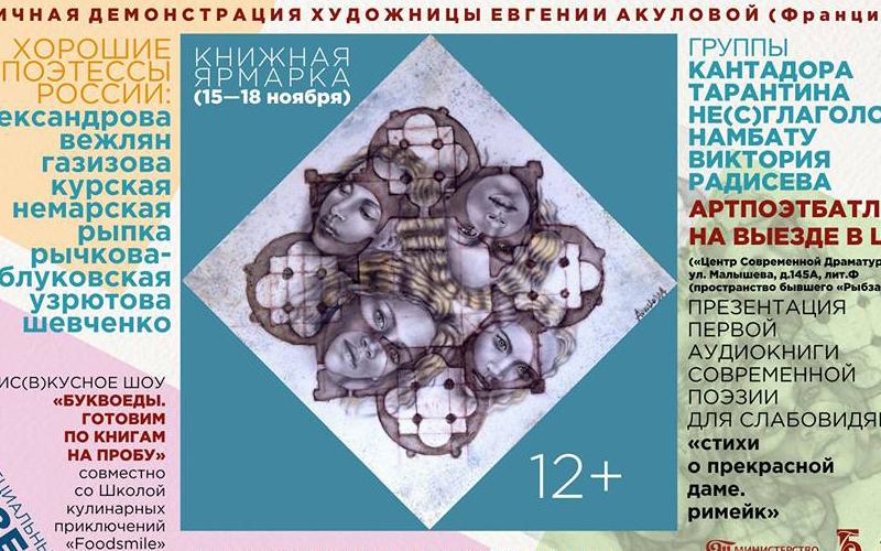 Первый женский книжный фестиваль в Екатеринбурге