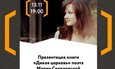Презентация книги Марии Соколовской