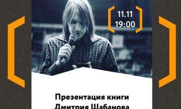 Презентация книги Дмитрия Шабанова (Санкт-Петербург)