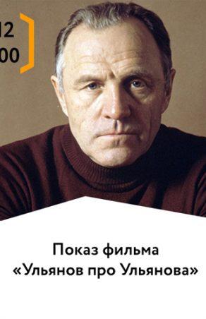 Киновечер «Ульянов об Ульянове»