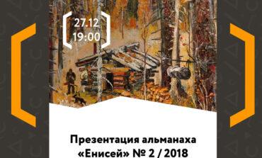 Презентация альманаха «Енисей» № 2, 2018