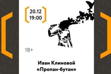 Творческий вечер Ивана Клинового