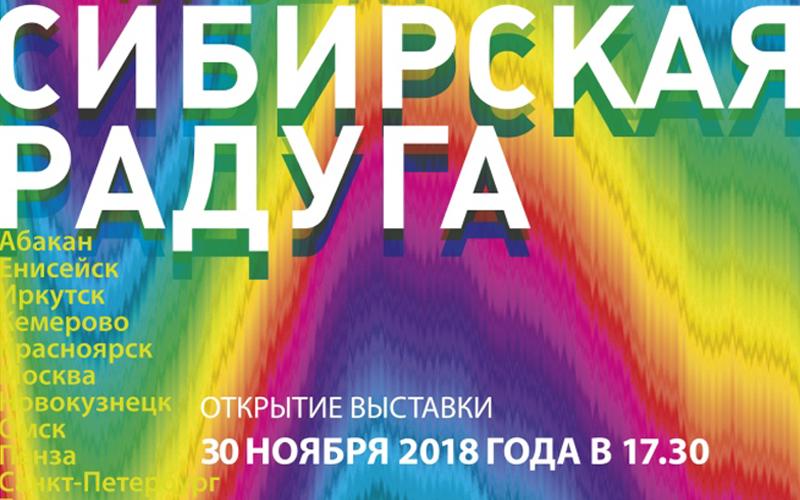В Красноярске открылась выставка «Сибирская Радуга XX»