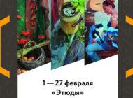 «Этюд»: выставка Анастасии Межовой