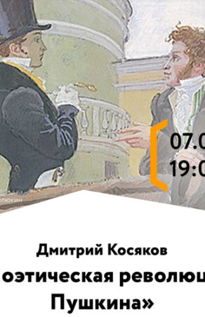 Лекция о творчестве Александра Пушкина