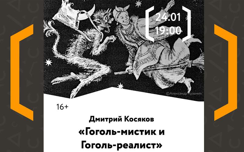 Лекция о творчестве Николая Гоголя