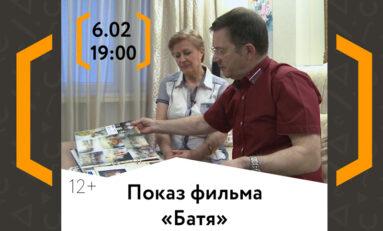 Показ документального фильма «Батя» (12+)