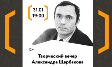 Творческий вечер Александра Щербакова