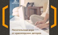 Писательская игра от красноярских авторов