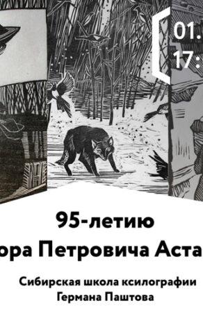 Выставка, посвященная 95-летию Виктора Петровича Астафьева
