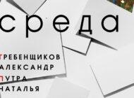 В Красноярске открылась групповая выставка графики «Среда»