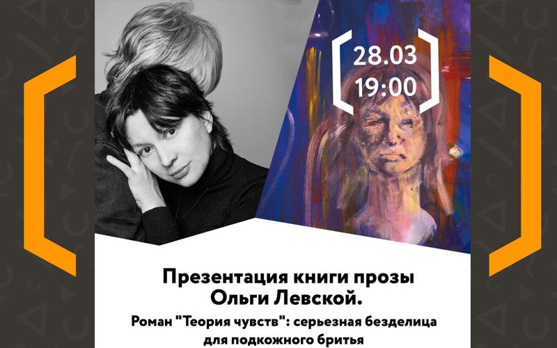 Говорим о «Теории чувств» в Доме искусств