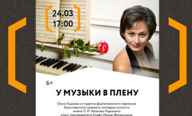 Концерт «У музыки в плену»