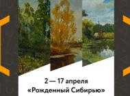 «Рождённый Сибирью»: выставка Евгения Ежова