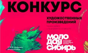 «Молодая Сибирь-2019» формирует команду участников