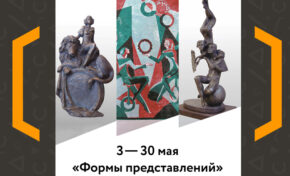 Выставка «Формы представлений»