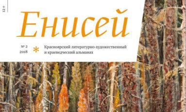 """Альманах """"Енисей"""" №2 2018"""