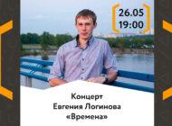 Концерт Евгения Логинова «Времена»