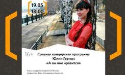 Концерт Юлии Герман