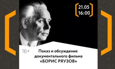 Показ и обсуждение фильма «Борис Ряузов»