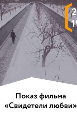 Показ фильма «Свидетели любви»