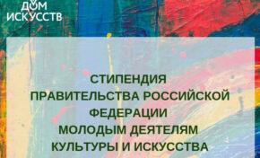 Объявлены имена стипендиатов Правительства РФ среди молодых деятелей культуры и искусства
