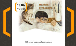 Презентация книги Михаила Стрельцова «Снеголет-30»