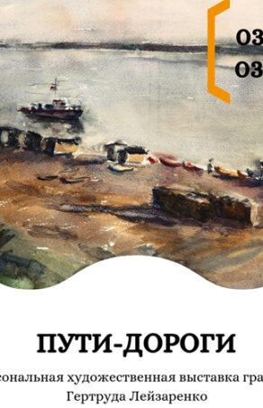 Выставка Гертруда Лейзаренко «Пути-дороги»