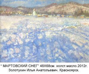 И. А. Золотухин. Мартовский снег, 2012