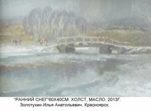 И. А. Золотухин. Ранний снег, 2013