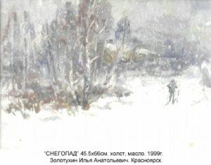 И. А. Золотухин. Снегопад, 1999