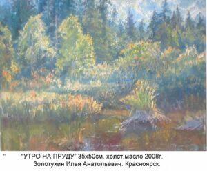 И. А. Золотухн. Утро на пруду, 2008