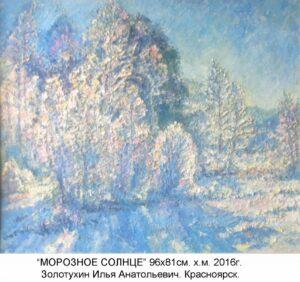 И.А. Золотухин. Морозное солнце, 2016