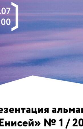 Презентация нового номера альманаха «Енисей»