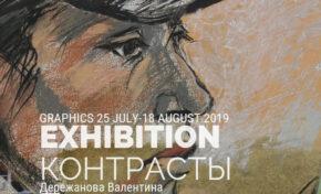 Выставка Валентины Дережановой «Контрасты»