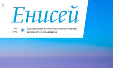 """Альманах """"Енисей"""" №1 2019"""