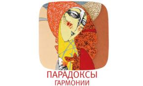 Персональная выставка Валерия Кузнецова  «Парадоксы гармонии»