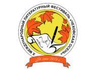 """Открыт приём заявок на конкурс """"Чеховская осень-2019"""" в Ялте"""