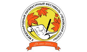 Открыт приём заявок на конкурс «Чеховская осень-2019» в Ялте