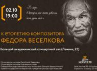 Юбилейный концерт к 100-летию Ф.Веселкова