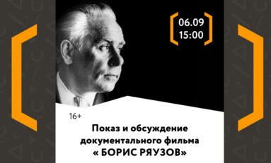 Показ фильма о Борисе Ряузове