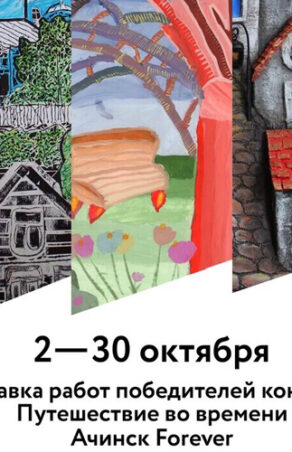 """Выставка """"Путешествие во времени """"Ачинск Forever"""""""